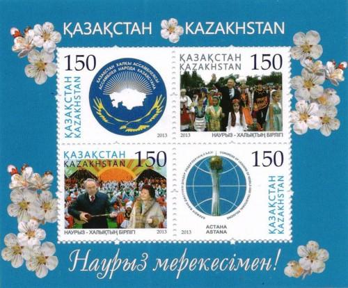 جمهوری قزاقستان، 2013