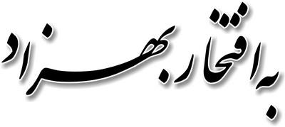 behzad-logo