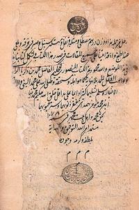 جلد کتاب «الکناش منصوری» («طب منصوری»)