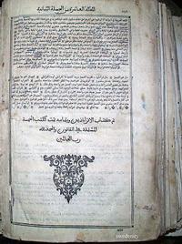 کتاب قانون ابنسینا در سال 1593